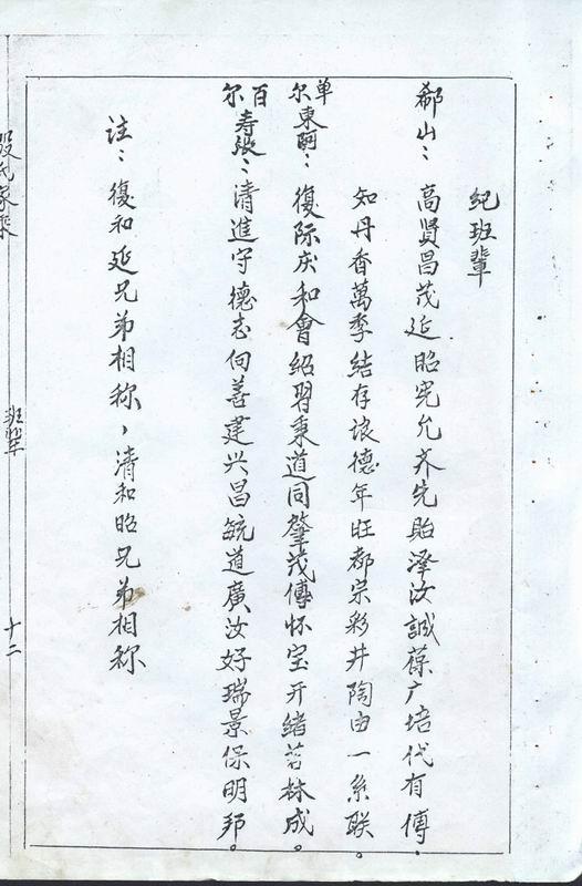 德明公后裔各支族谱字辈谱图片