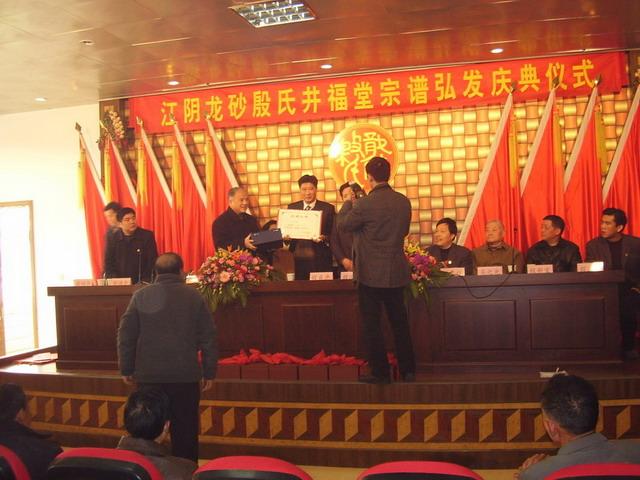 江阴市龙砂殷氏族人隆重举行发谱仪式和祭祖活动